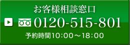 お客様相談窓口0120-515-801